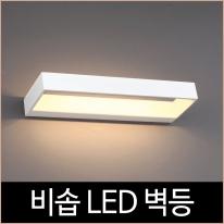 비솝 LED 벽등 12W 모던 직사각 스타일 화이트 전구색