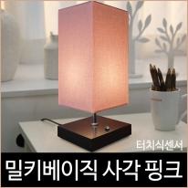 밀키베이직 스탠드 무드조명 사각 핑크 3단터치식센서