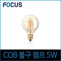 포커스 LED 5W 에디슨전구 G95 COB 볼구 E26 노란빛
