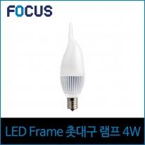 포커스 LED 불투명 프레임 촛대구 4W E17 램프 노란빛