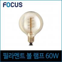 포커스 60W 에디슨전구 G95 필라멘트 E26 노란빛