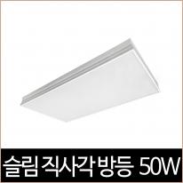데이온 슬림 TL 직사각 방등 LED50W 인테리어조명