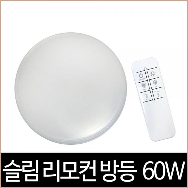 데이온 슬림 원형 리모컨 방등 60W 디밍 컬러변환