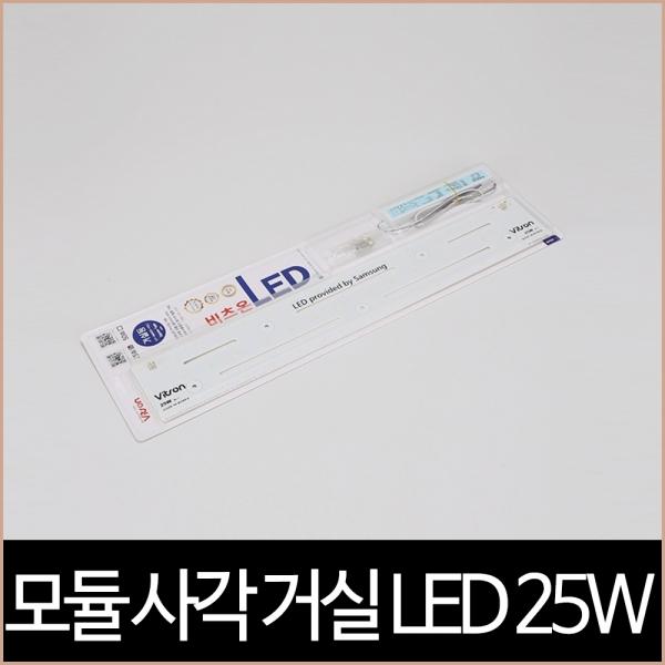 비츠온 모듈 거실용 LED 25W PCB 안정기
