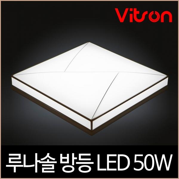 비츠온 루나솔 바리솔 방등 LED 50W 삼성칩