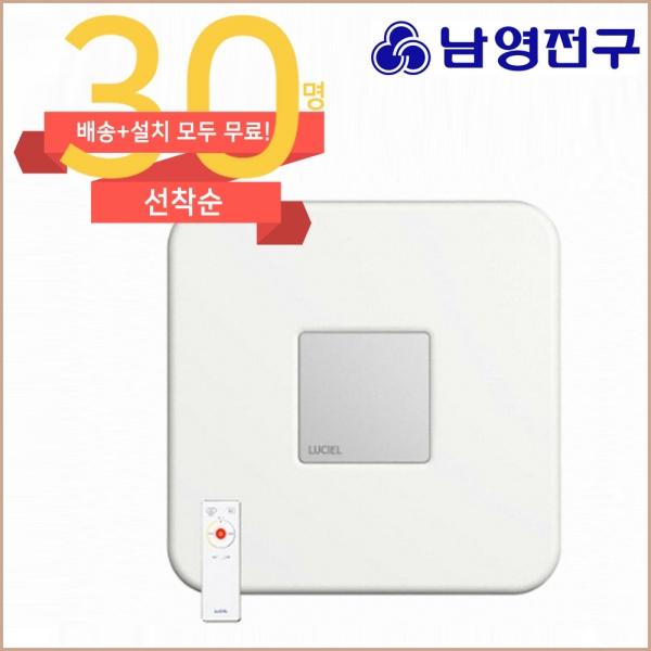 [온라인최저가] 남영 노베나 리모콘 사각 방등 색/밝기 조절 LED 60W 선착순 무료설치&배송