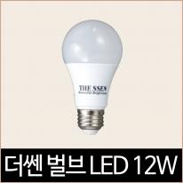 더쎈 벌브 LED 12W 주광색 인테리어 램프