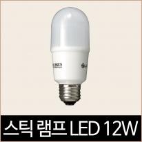 더쎈 스틱램프 LED 12W 주광색 인테리어 램프