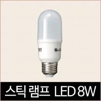 더쎈 스틱램프 LED 8W 주광색 인테리어 램프