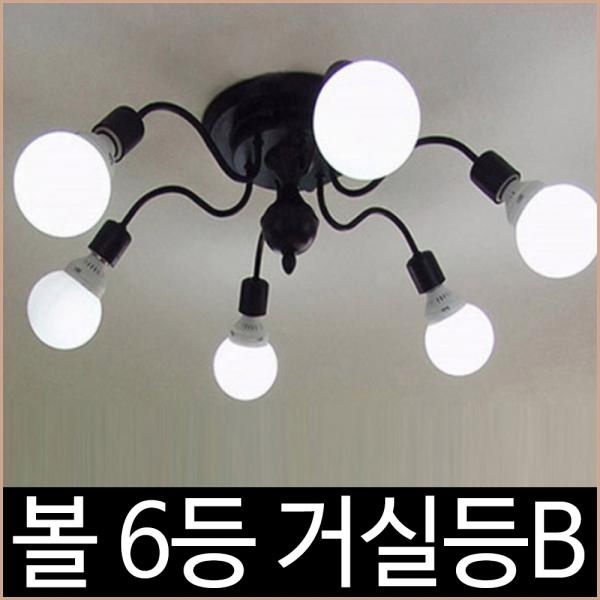 볼 6등 거실등 블랙 인테리어조명