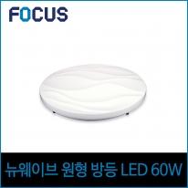포커스 뉴웨이브 원형방등 LED60w 주광색