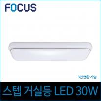 포커스 스텝 거실등 LED 30w 주광색 3단색상