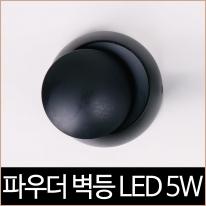 파우더 벽등 LED 5W 블랙 인테리어등