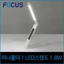 포커스 미니폴더 1 LED 1.8w 스탠드 학생용 사무용