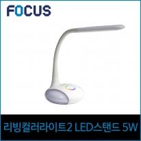 포커스 리빙 컬러라이트2 LED5w 스탠드 학생용 사무용