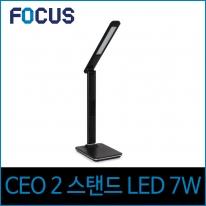 포커스 CEO2 LED 7w 스탠드 학습용  공부용 사무용용