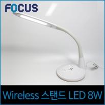 포커스 Wireless LED 8w 스탠드 학습용 공부용 사무용