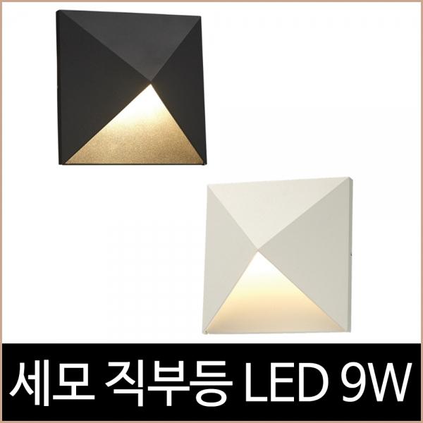 세모 직부 방수등 LED 9w (블랙,화이트)