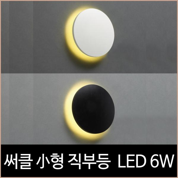 써클 직부 小 방수등 LED 6w (블랙,화이트)