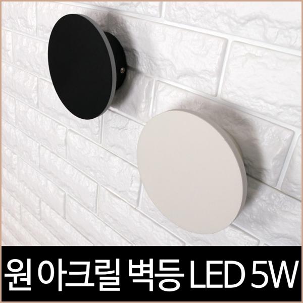 원 아크릴 간접 벽등 LED 5W 블랙 인테리어등