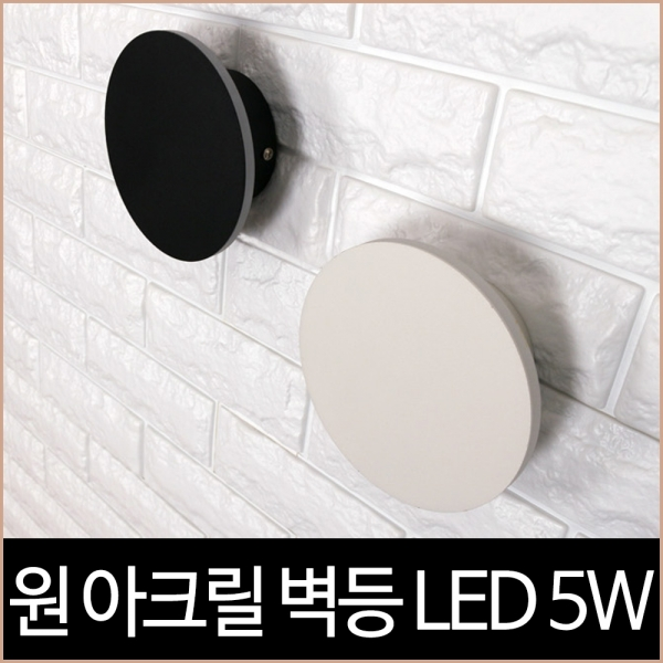 원 아크릴 간접 벽등 LED 5W 화이트 인테리어등