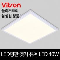 LED 평판 엣지 퓨쳐 플리커프리 520x520 40w 전구색