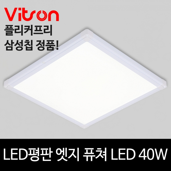 LED 평판 엣지 퓨쳐 플리커프리 450x450 40w 주광색