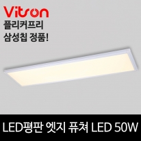 LED 평판 엣지 퓨쳐 플리커프리 1285x320 50w 주백색