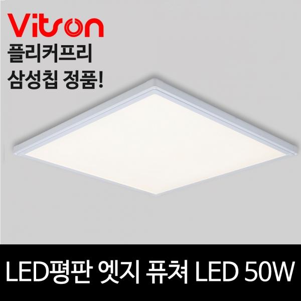 LED 평판 엣지 퓨쳐 플리커프리 640x640 50w 주백색