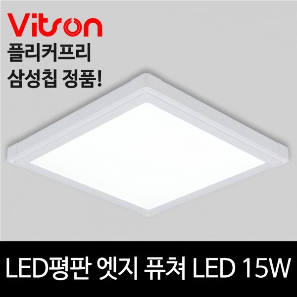 LED 평판 엣지 퓨쳐 플리커프리 320x320 15w 주광색