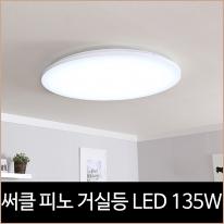 써클 피노 거실등 LED 135w 프리미엄 조명