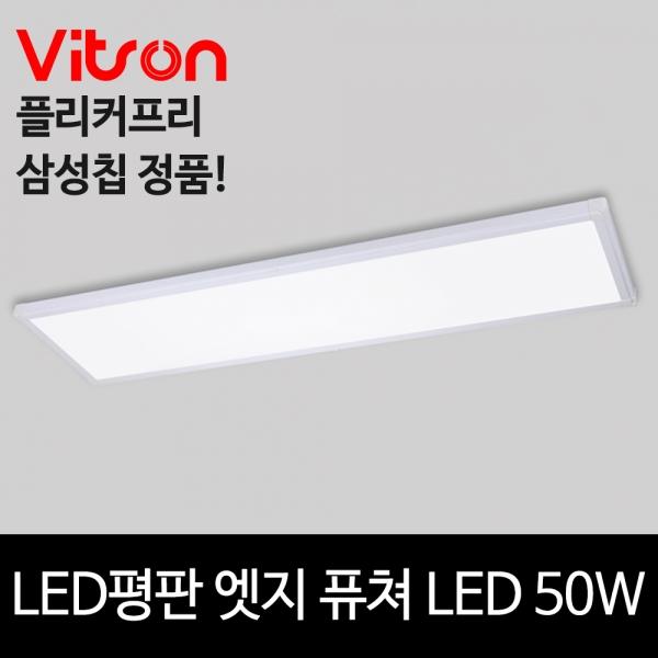 LED 평판 엣지 퓨쳐 플리커프리 1285x320 50w 주광색