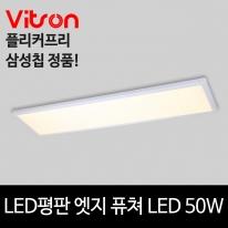 LED 평판 엣지 퓨쳐 플리커프리 1285x320 50w 전구색