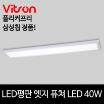 LED 평판 엣지 퓨쳐 플리커프리 1285x180 40w 주광색