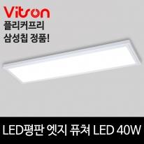 LED 평판 엣지 퓨쳐 플리커프리 900x250 40w 주광색