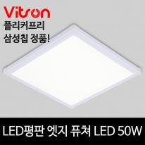 LED 평판 엣지 퓨쳐 플리커프리 640x640 50w 주광색