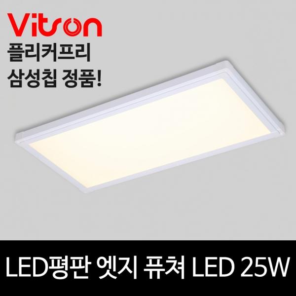 LED 평판 엣지 퓨쳐 플리커프리 640x320 25w 전구색