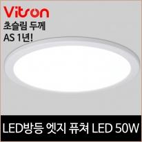 LED 원형 방등 엣지 퓨쳐 50w 주광색
