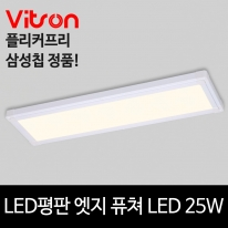 LED 평판 엣지 퓨쳐 플리커프리 640x180 25w 전구색