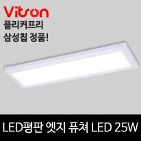 LED 평판 엣지 퓨쳐 플리커프리 640x180 25w 주광색