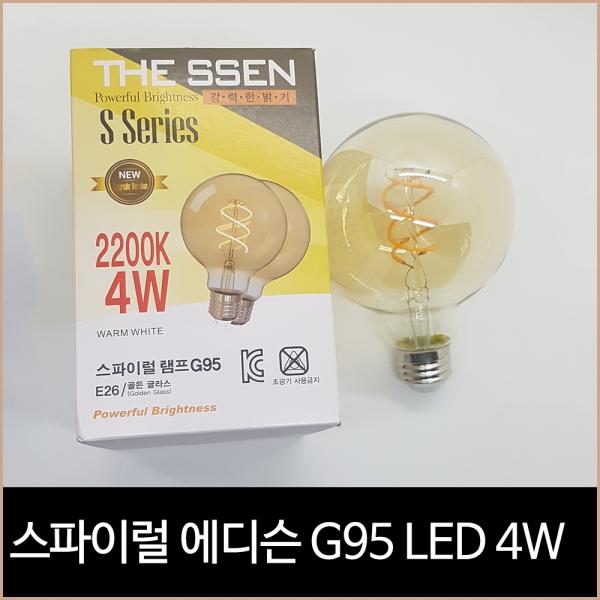 더쎈 스파이럴 에디슨 G95 LED 4w 골드 코팅 e26