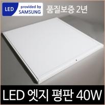 엣지 평판 면조명 540x540 LED 직부등 40W 삼성칩