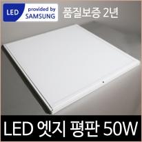 엣지 평판 면조명 540x540 LED 직부등 50W 삼성칩