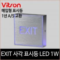 EXIT 사각 표시등 블루 LED 1w 유도등