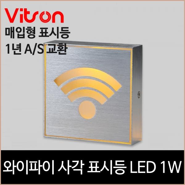 와이파이 사각 표시등 옐로우 LED 1w 유도등