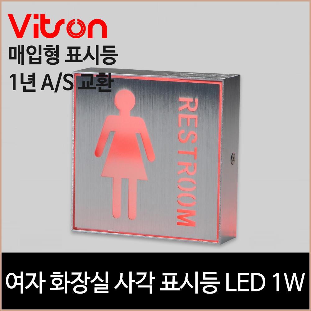 여자화장실 사각 표시등 핑크 LED 1w 유도등