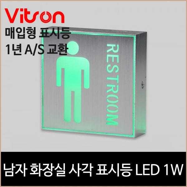 남자화장실 사각 표시등 초록 LED 1w 유도등
