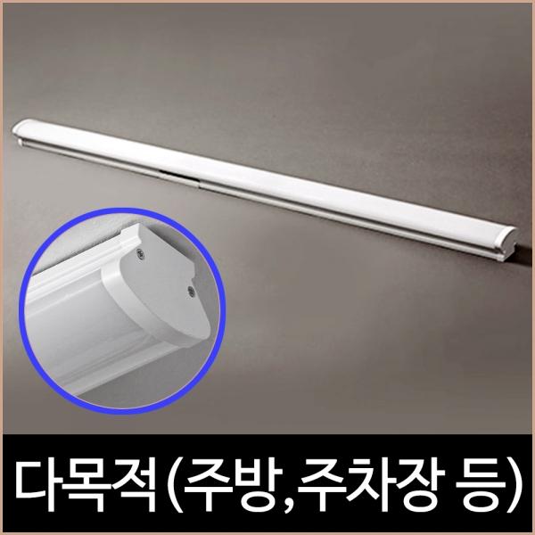 다목적등 LED 직부 60W 주차장등 주방등 일자등형광등