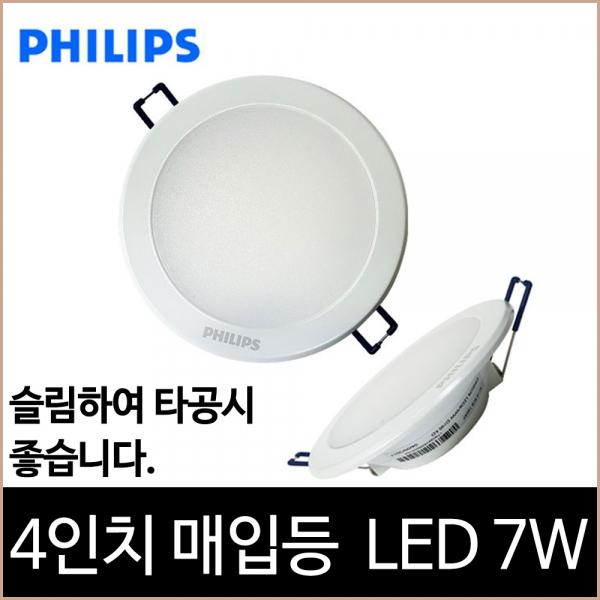필립스 LED 슬림형 다운라이트 4인치 7W 주백색