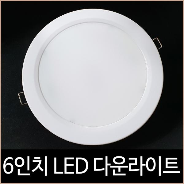 6인치 다운라이트 LED 15W AC직결형 전구색 매입등